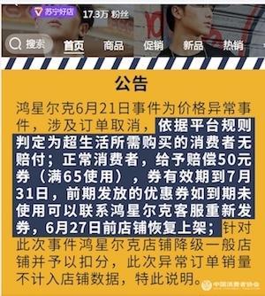 """苏宁易购鸿星尔克购物节""""砍单"""" 中消协:涉嫌违反电商法"""