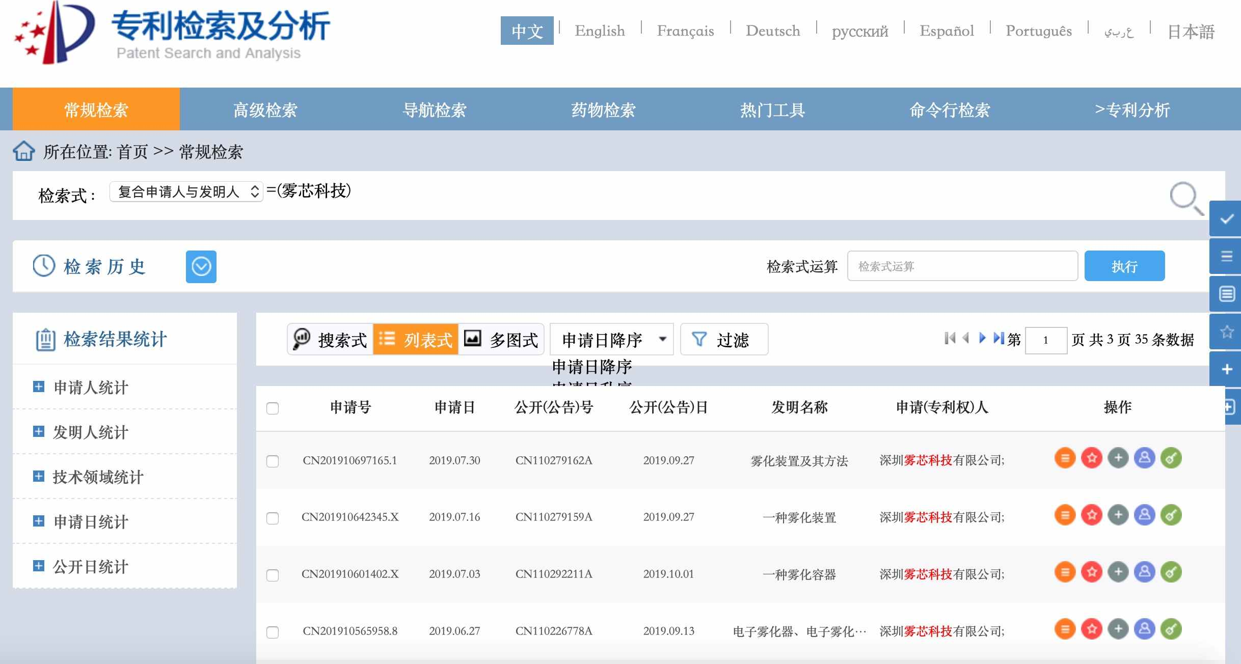 破解创新密码 RELX悦刻专利申请数超170件