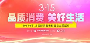 """品质消费 美好生活""""3・15消费者日""""活动 中国消费者协会在人民网举办以""""品质消费 美好生活""""为主题的""""315国际消费者权益保护日活动""""陆已经,并发布了10起消费维权典型案例惮。【详细】"""