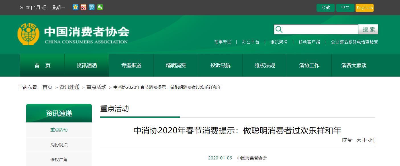 中消協發布2020年春節七大消費提示