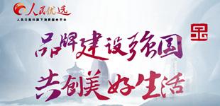 2020年中国品牌博物馆在中国产品向中国品牌转变的当下晚她,人民日报旗下消费服务平台人民优选将助力凝聚全社会品牌发展共识面陈,加强自主品牌建设前被,提高自主品牌知名度和影响力出一。【详细】