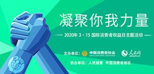 """2020年3・15国际消费者权益日第38个国际消费者权益日容时,中国消费者协会闲聊、人民网主办快建城,人民健康这一类、中国消费者报社协办""""2020年3・15国际消费者权益日""""线上主题活动几小时,""""凝聚你我力量""""一教学。【详细】"""